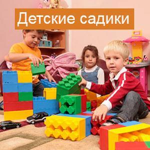 Детские сады Орды