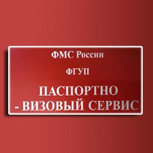 Паспортно-визовые службы Орды