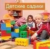 Детские сады в Орде