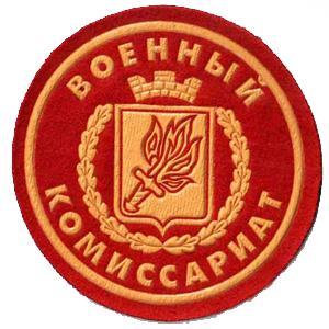 Военкоматы, комиссариаты Орды